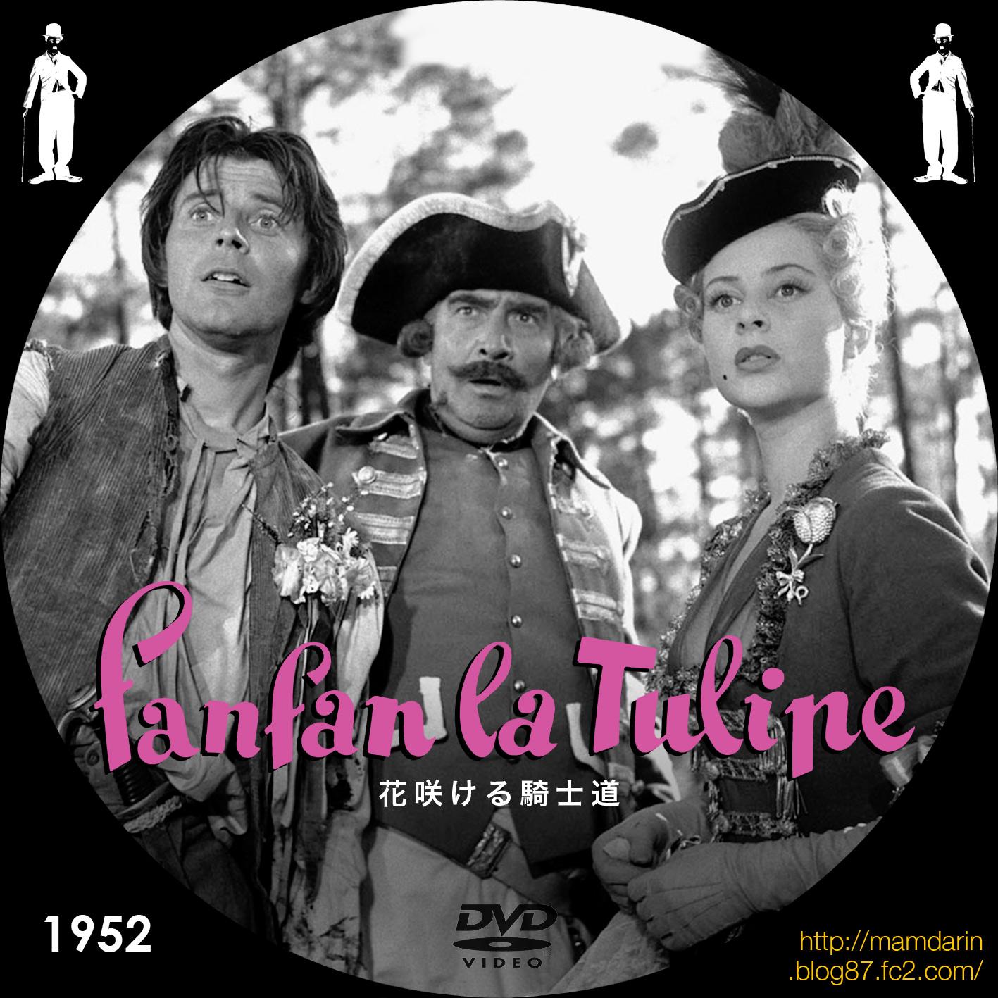 花咲ける騎士道」 Fanfan la Tulipe(1952) - 美しき女たち男たち