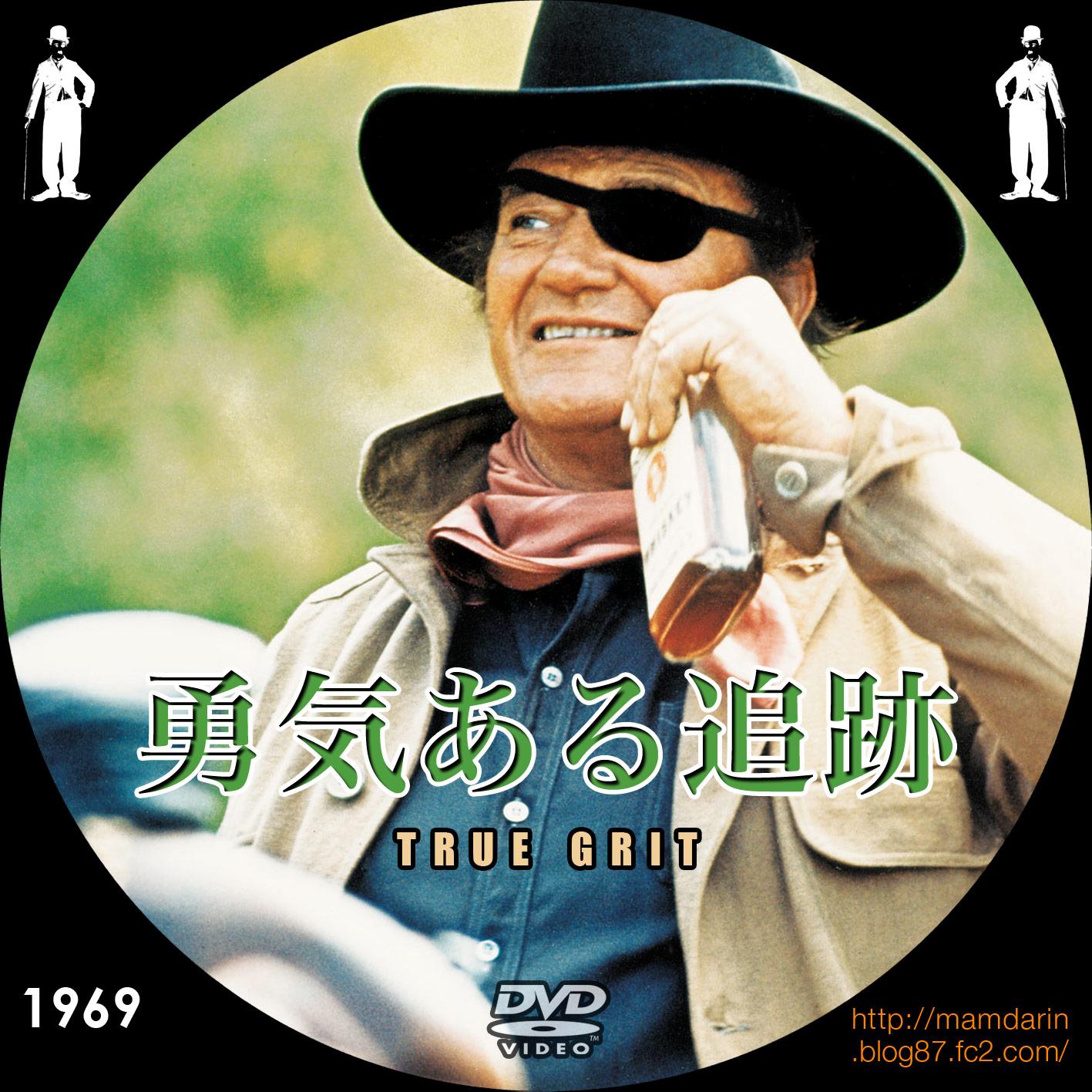 勇気ある追跡」 True Grit(1969) - 美しき女たち男たち