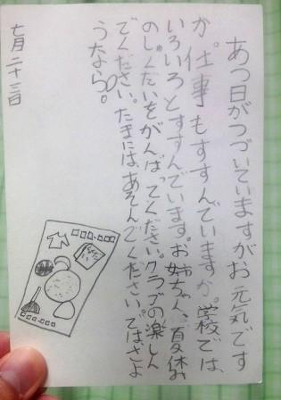 すすんでる小学生からの手紙