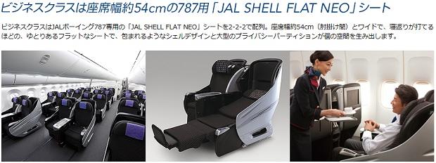 JALボーイング787ビジネスクラス