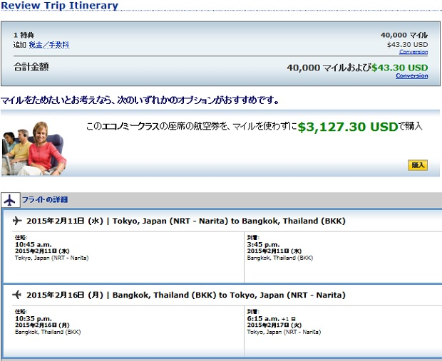 バンコク往復航空券の必要マイル数は40,000マイル