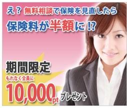 保険の無料相談で1万円獲得