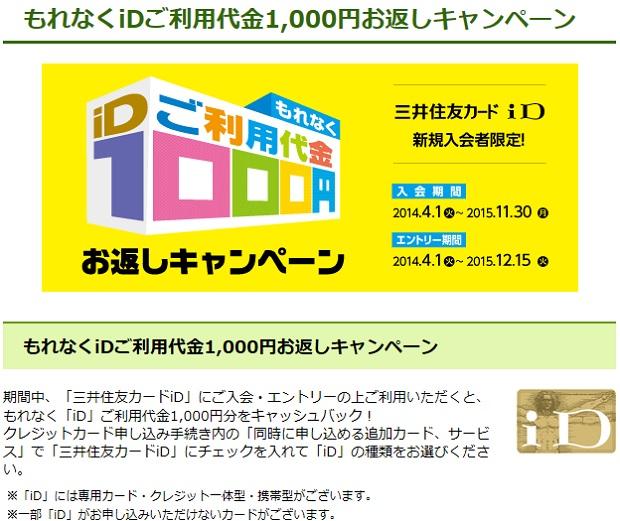 もれなくiDご利用代金1,000円お返しキャンペーン