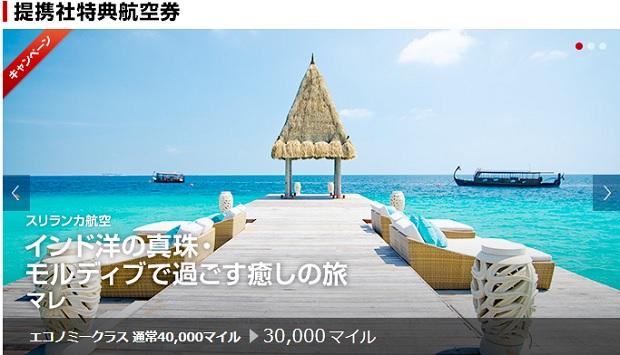 【JMB】スリランカ航空ディスカウントマイルキャンペーン