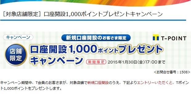 新生銀行新規口座開設キャンペーン