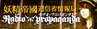 妖精帝國逓信省情報局 ラジオプロパガンダ