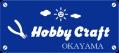 ホビークラフト岡山