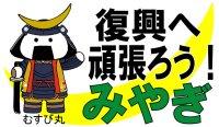 ganbarou_miyagi.jpg