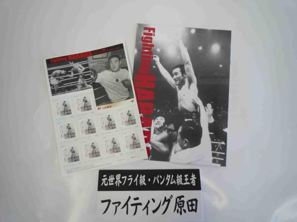 ボクシング東日本大震災チャリティーオークション