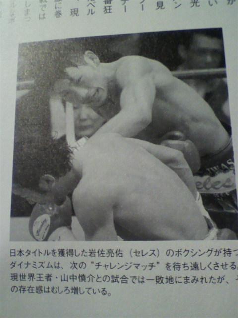 Tポイントで買った本の記事に岩佐亮佑の記事(^^)