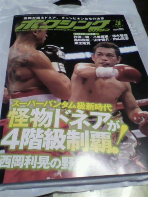 ボクシングマガジン3月号