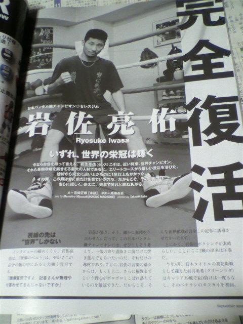 いずれ、世界の栄冠は輝く♪ボクシングマガジン9月号