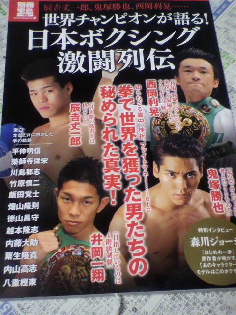 Tポイントで買った別冊宝島「世界チャンピオンが語る!日本ボクシング激闘列伝」