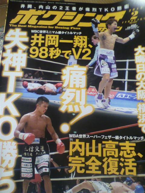 ボクシングマガジン2月号から