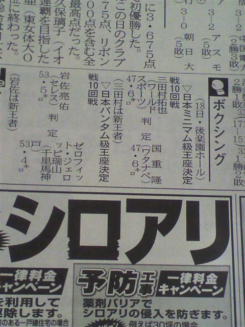 熊本日日新聞のスポーツ欄に♪