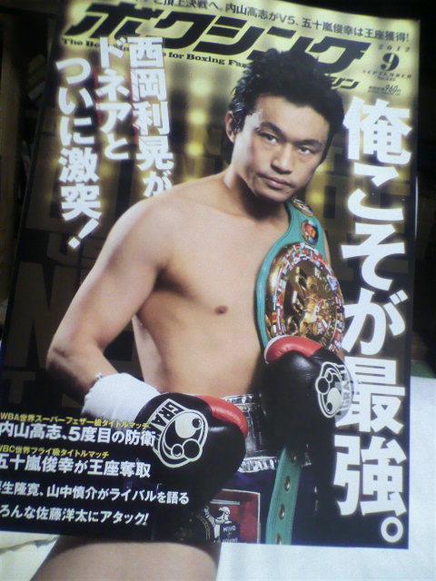 今更かもしれないけど…ボクシングマガジン9月号