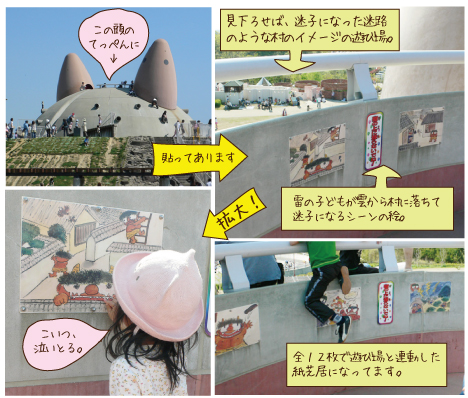 この絵私が描きましてん!有馬富士公園へGO!