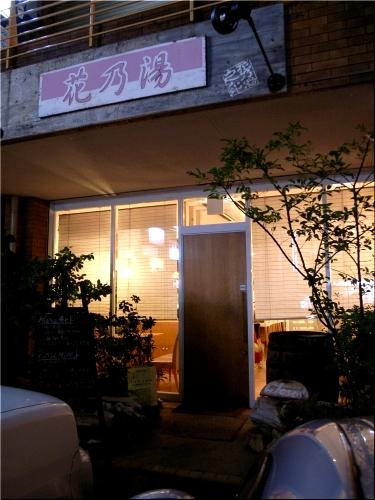 花乃湯 店