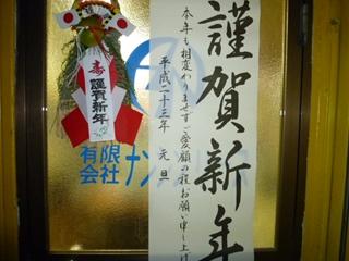 syougatu001.jpg