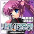 120_haruka-support-bana.jpg