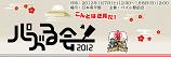 pzk2012_webheader
