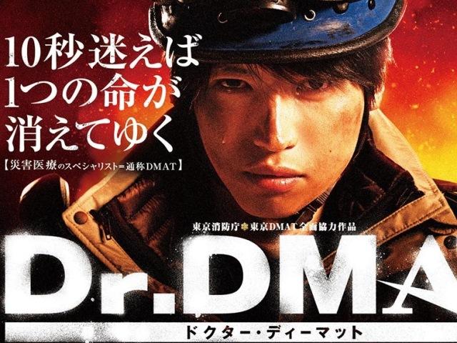 Dr。DMAT107
