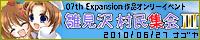 雛見沢村民集会3