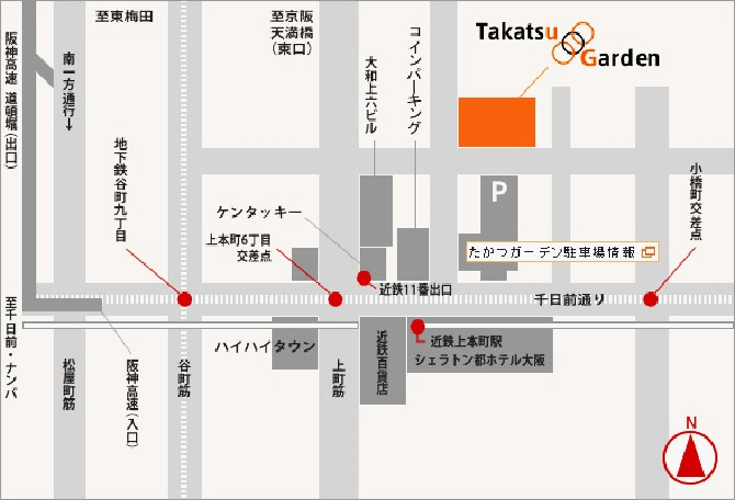 大阪府教育会館(たかつガーデン)