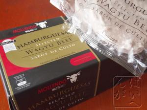 チリ産和牛ハンバーグ