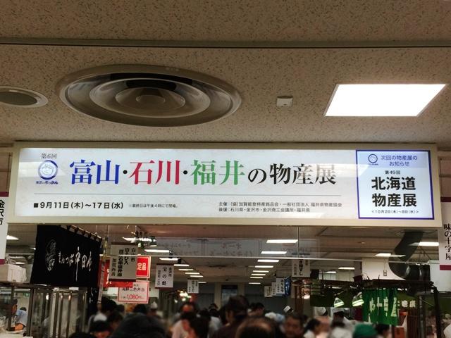 富山・石川・福井物産展