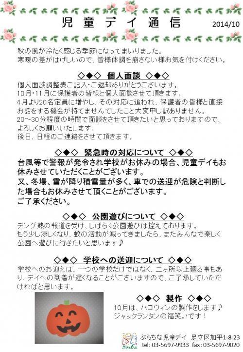 児童デイ通信2014101