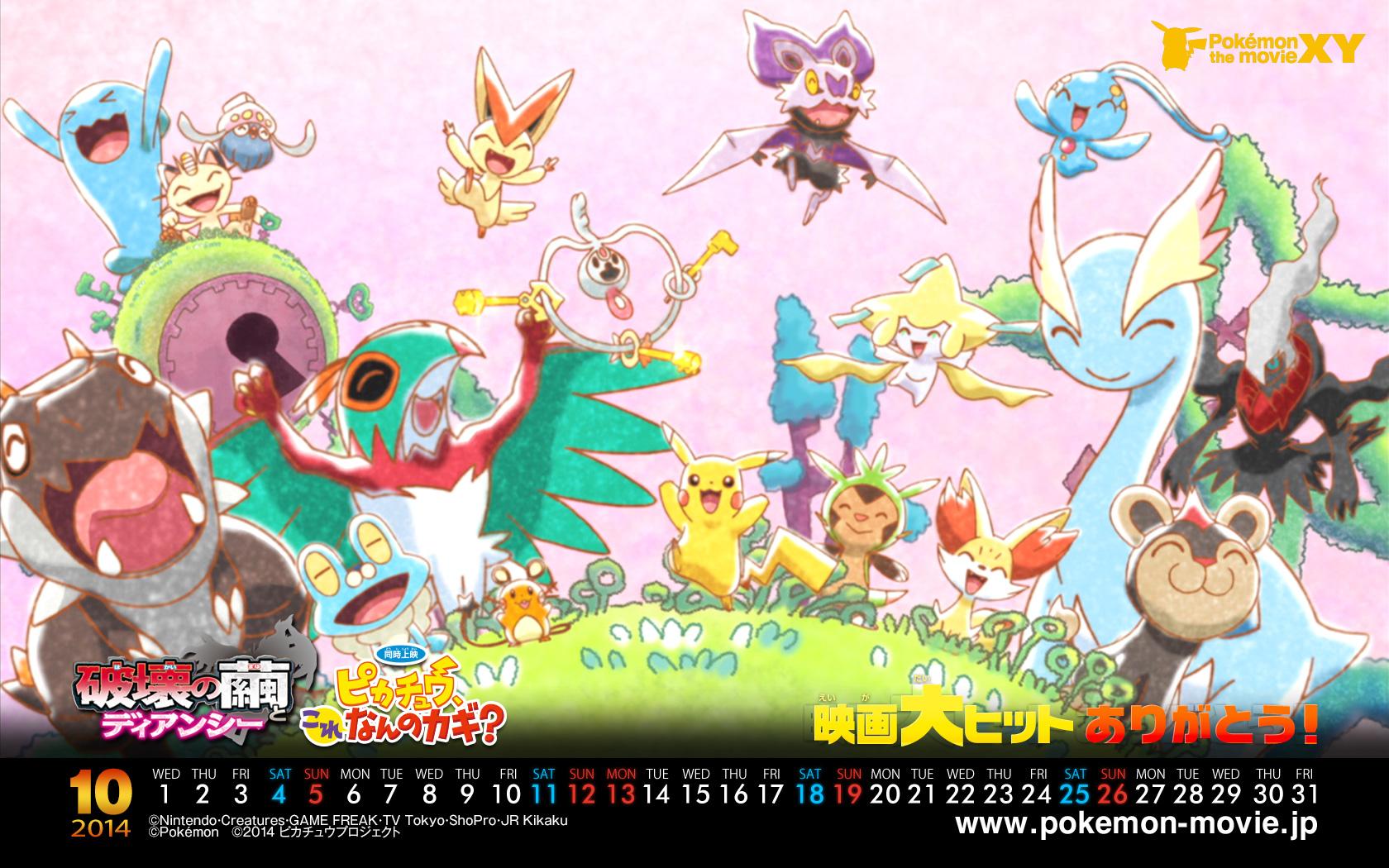 ポケモン カレンダー壁紙 2014年10月 ポケモン映画公式サイト ポケモン