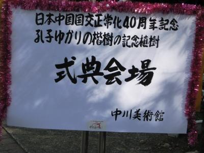 中川美術館①