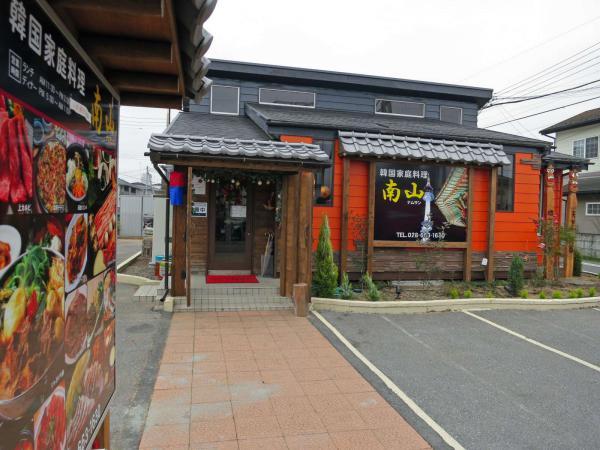 韓国家庭料理 南山