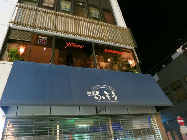 BAR YAMANOI
