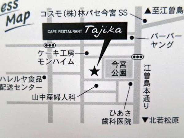 CAFE RESTAURANT Tajika(カフェレストラン タジカ)