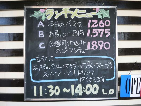 洋食屋ビストロフレール