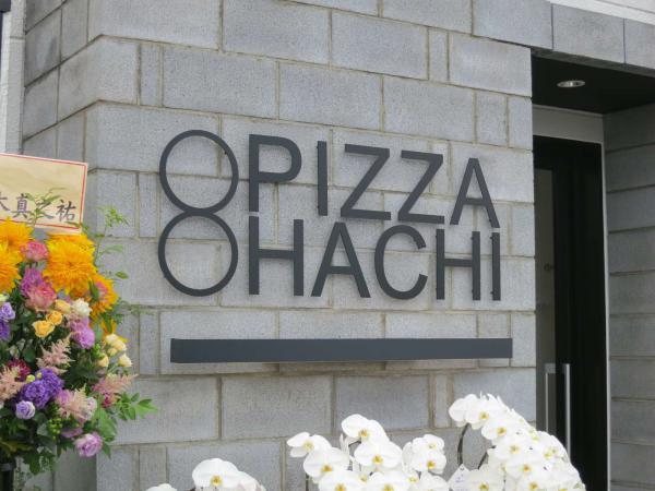 PIZZA HACHI(8)