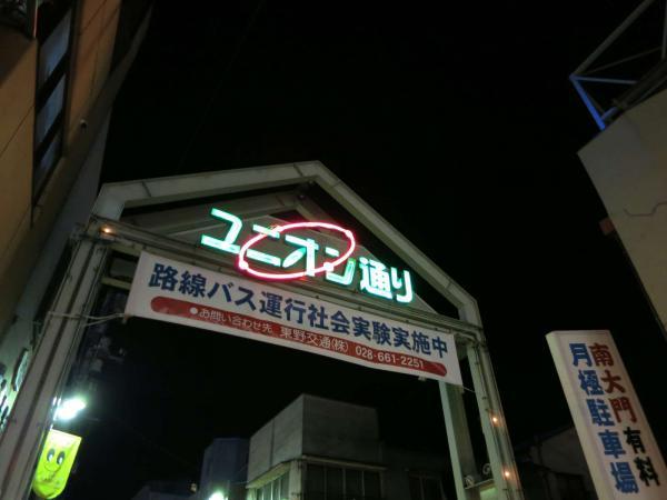 カレーの店 コロンビア