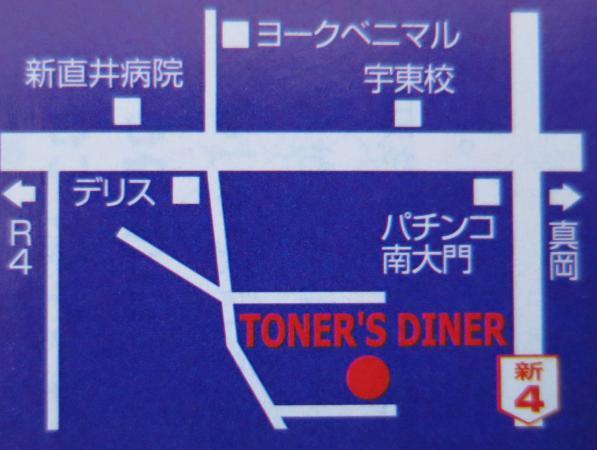アメリカ食堂 トナーズ ダイナー