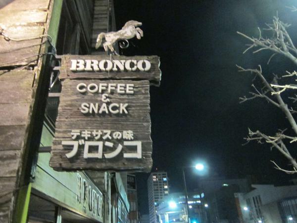 BRONCO(ブロンコ)