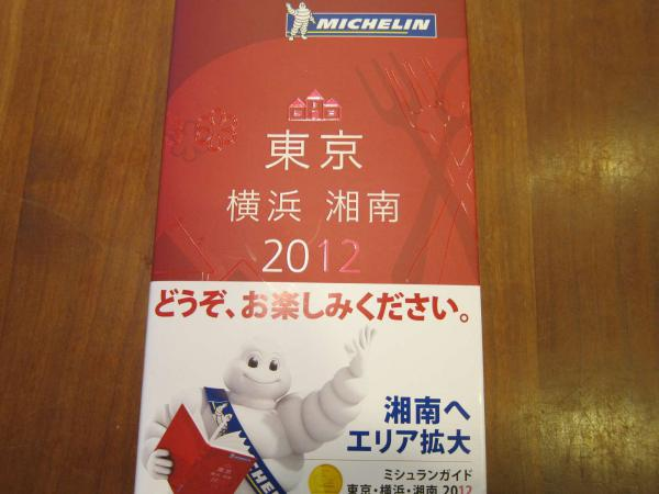 ミシュランガイド東京・横浜・湘南2012
