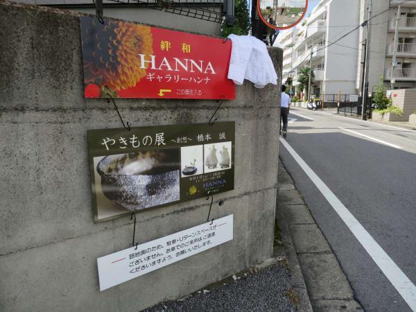 ギャラリー 絆和(HANNA・ハンナ)