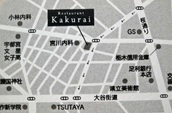 レストラン カクライ