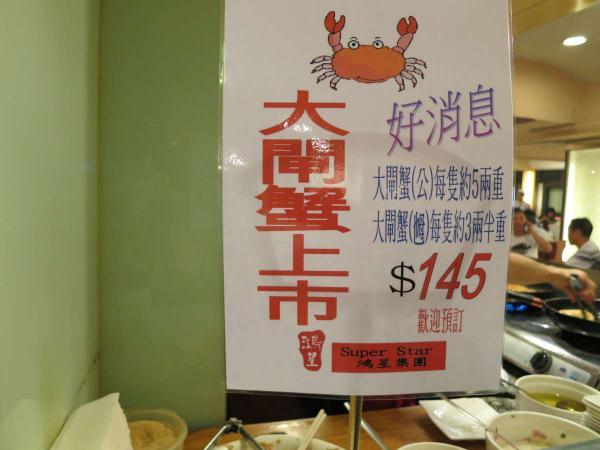 鴻星海鮮酒家