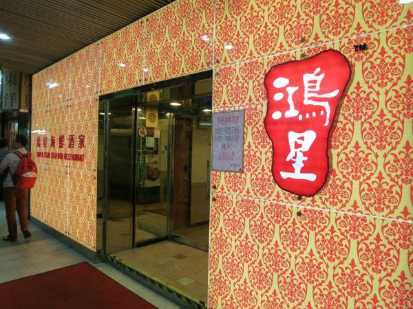 鴻星海鮮酒家 尖沙咀店