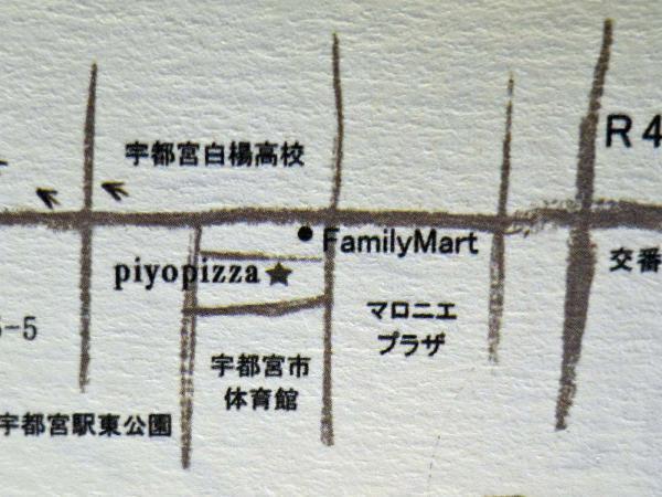 piyo pizza