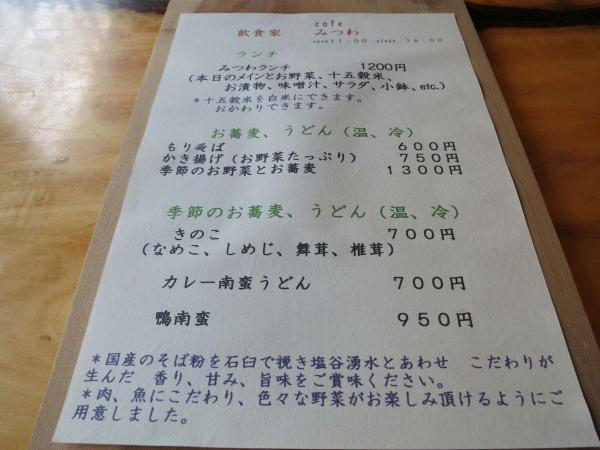飲食家cafe みつわ