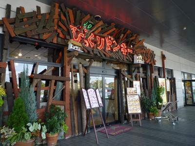 びっくりドンキー ジョイパーク加古川店