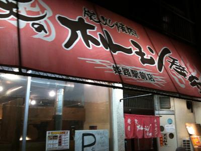 焼肉【炎のホルモン奉行】姫路駅前店